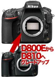NikonD810ニコン←D800Eデジタル一眼レフボディーグレードアップ【RCP】[fs04gm][02P27Jun14]