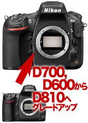 NikonD810ニコン←D700かD600デジタル一眼レフボディーグレードアップ【RCP】[fs04gm][02P27Jun14]