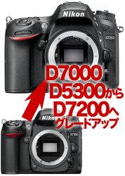 NikonD7200ニコン←D7000/D5300デジタル一眼レフボディーグレードアップ