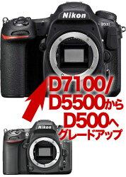 NikonD500ニコン←D7100デジタル一眼レフボディーグレードアップ