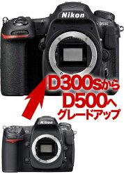 NikonD500ニコン←D300sデジタル一眼レフボディーグレードアップ