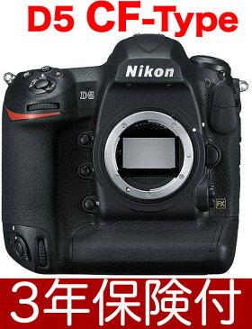 Nikon D5(CF-Type)ニコンデジタル一眼レフボディーのみ『即納〜2営業日後の発送』コンパクトフラッシュカード使用[02P05Nov16]【コンビニ受取対応商品】