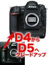Nikon D5←D4 デジタル一眼レフボディーグレードアップ[02P05Nov16]D4からD5へグレードアップしよう【コンビニ受取対応商品】