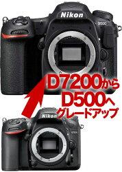 NikonD500ニコン←D7200デジタル一眼レフボディーグレードアップ