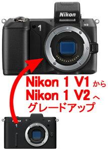 【当店限定ポイント2倍!】[3年保険付]【Nikon 1 V1からNikon 1 V2へグレードアップ】【RCP】Ni...
