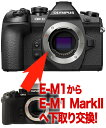 OLYMPUS OM-D E-M1 → E-M1 MarkII ブラック ミラーレス一眼ボディーグレードアッププラン[02P05Nov16]【コンビニ受取対応商品】