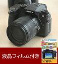 【当店限定!ポイント2-3倍!!】[3年保険付]【送料無料】[液晶フィルム付]Panasonic LUMIX G7H ...