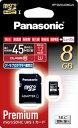 パナソニック 8GB microSDHCカード Class10 UHS-I U1規格対応RP-SMGA08GJK『1〜3営業日後の発送』【RCP】[fs04gm][02P05Nov16]