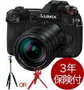 [3年保険+選べるSIRUI三脚付] Panasonic LUMIX G9 PRO レンズキット G9PRO Body + ライカDG標準ズームレンズ[02P05Nov16]