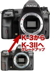 ペンタックスK-3→K-3IIデジタル一眼レフボディーグレードアップ【K-3からK-3IIへ買い替えよう!】【RCP】[fs04gm][03P19May15]