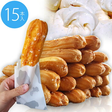 あす楽 メガ盛り 送料無料 食べ方次第でシュークリームにもシューアイスにもなるシュークリーム600g 15本シュークリーム/エクレア/スイーツ/洋菓子/おやつ/スティックシュー