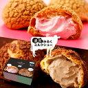 あす楽 シュークリーム濃厚ミルクシュークリームRich(ショコラ/いちご)6個入(各3個)シュークリ