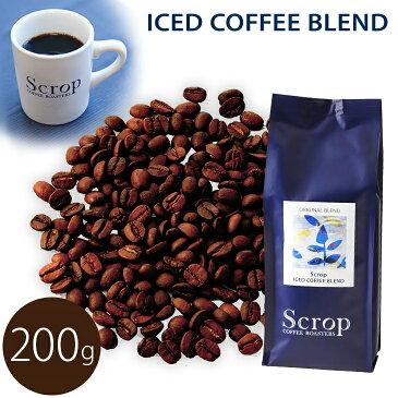 【Scrop】【コーヒー豆/珈琲豆】スペシャルティコーヒー普段使いのコーヒーにどうぞ!ICED COFFEE BLENDスクロップ アイスコーヒーブレンドスクロップ/自家焙煎/挽きたて/Qグレーダー