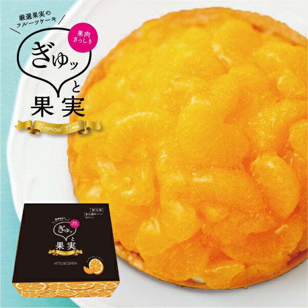 【ぎゅッと果実】みかんのフルーツタルト