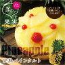 【トロピカルフルーツの王者】南国・フィリピン産のパイナップルを使用したフルーツケーキ南国を思わせる【ぎゅっと果実】完熟パインタルト