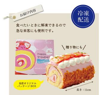 とちおとめ苺ロールケーキ