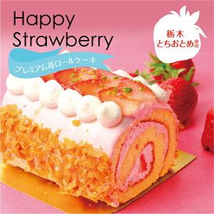 苺ロールケーキはおすすめいちごスイーツ