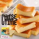 チーズケーキ 1000円ポッキリ 送料無料 【メール便】CHEESE TIME(チーズ タイム)(10本)洋菓子 スイーツ チーズケーキ ベイクドチーズ 常温 お試し ポイント消化 買い回り お買い物マラソン・・・