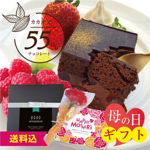 母の日,スイーツ,ギフト,チョコレート,チョコレートケーキ