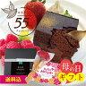 母の日 ギフト チョコレート スイーツ【カカオ55%チョコケーキ】【送料無料・込】【スイーツ】【洋菓子】 本格チョコレートケーキ ショコラ