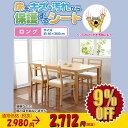 床をキズ・汚れから保護するシート/360cmロングサイズ