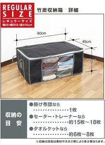 【送料無料】竹炭収納箱(3個セット)レギュラーサイズ衣類収納袋不織布収納ボックス炭入り消臭竹炭収納ケース(幅60×奥行45×高さ25cm)