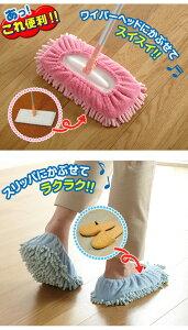 モップスリッパマイクロファイバーお掃除スリッパ床拭き2WAYお掃除パッド