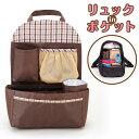 【楽天人気ランキング ギフト】リュックインポケット バッグインバッグ ...