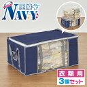 圧縮袋付 収納ケース 衣類用(ネイビー/3個セット)圧縮プラ...