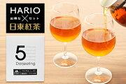 HARIOホワイトノーブルジャンピングリーフポットダージリンファーストフラッシュ紅茶セット【日東紅茶JPS-60】