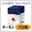 三井農林 ホワイトノーブル 紅茶プロ キーモン 225g(茶葉 リーフ 業務用 アイスティー)