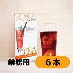 WhiteNobleホワイトノーブルアールグレイアイスティーリキッド1L6本入り紅茶