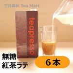 三井農林ティープレッソ濃縮紅茶濃縮紅茶業務用リプトンロイヤルミルクティー