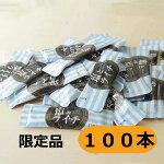 日東紅茶塩とライチスティック大容量セット100本入りソルティライチ