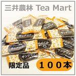 アウトレット日東紅茶フルーツ薫るサングリアスティック大容量セット100本入り
