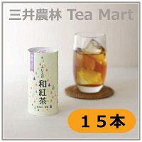 和紅茶ふじえだ国産紅茶三井農林