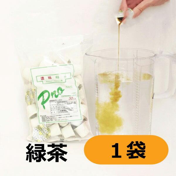 三井農林 WN プロ 濃縮緑茶 18.5g(500mL〜1L分)×30個×1袋