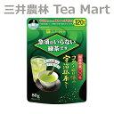 【訳あり】三井銘茶 急須のいらない緑茶です 80g