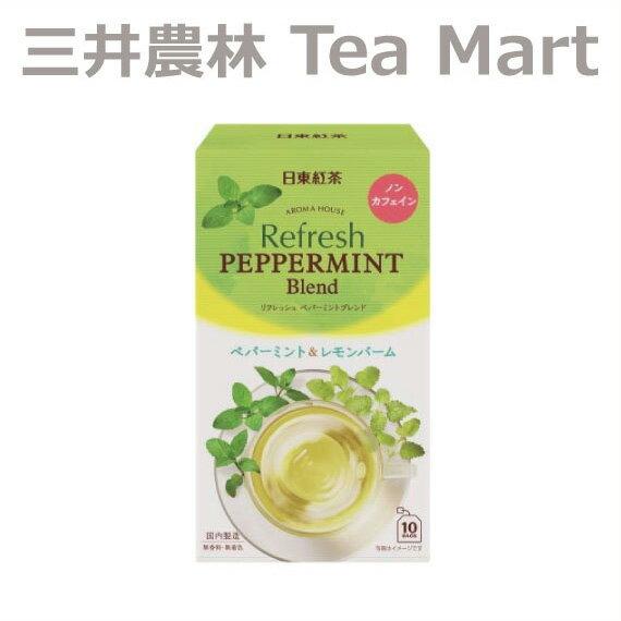 日東紅茶『アロマハウス リフレッシュ ペパーミント』