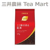 日東紅茶こく味のある紅茶アッサムブレンド135g