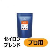三井農林 ホワイトノーブル 紅茶プロ セイロンブレンド 225g(茶葉 リーフ 業務用 ミルクティー)