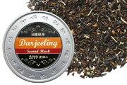 ダージリン2019年セカンドフラッシュ25g紅茶リンギア茶園リーフティー【マリーボン茶園茶葉】