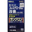 【第3類医薬品】ラングロン 50カプセル 2個 佐藤製薬