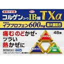 【第(2)類医薬品】コルゲンコーワIB錠TXα 45錠 興和(コーワ)