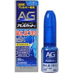 【第2類医薬品】エージーノーズアレルカットC 30ml 1個 第一三共ヘルスケア