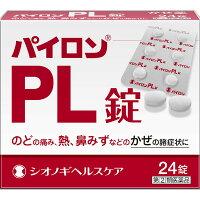 【第(2)類医薬品】パイロンPL錠24錠1個シオノギヘルスケア