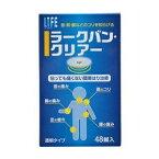 【医療機器】日本中国温灸 ラークバンクリアー  透明タイプ 48鍼入 3個 平和メディク