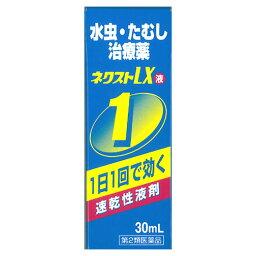 【第2類医薬品】ネクストLX 液 30ml 1個 ★発送まで1週間前後★ 新生薬品株式会社