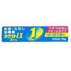 【第2類医薬品】ネクストLXクリーム 30g 2個 新生薬品株式会社