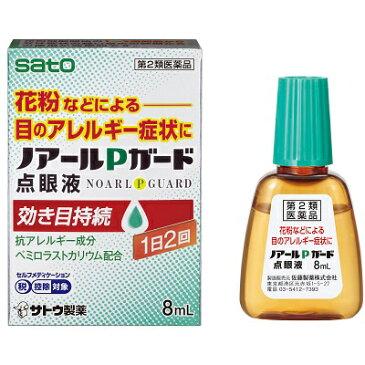 【第2類医薬品】ノアールPガード点眼液 8ml 10個 佐藤製薬